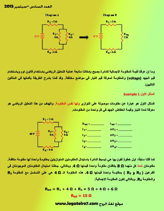 الدمج الدوائر الكهربائية مترجم حصريا