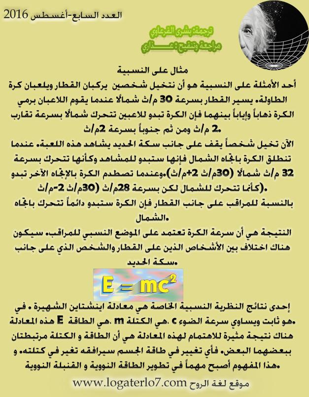 تبسيط النسبية حصريا مترجم العدد