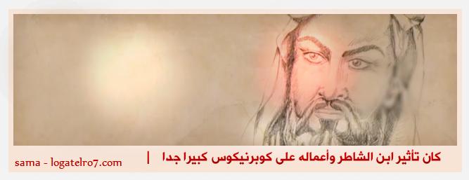 تأملات الفـلك الإسلامي 75_01377697089.png