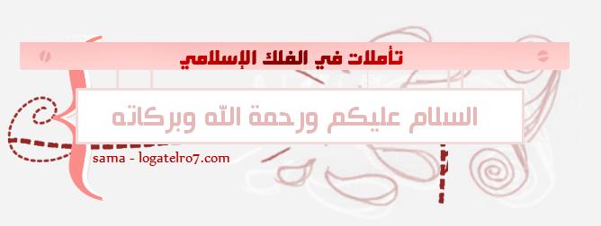 تأملات الفـلك الإسلامي 75_01377697721.png
