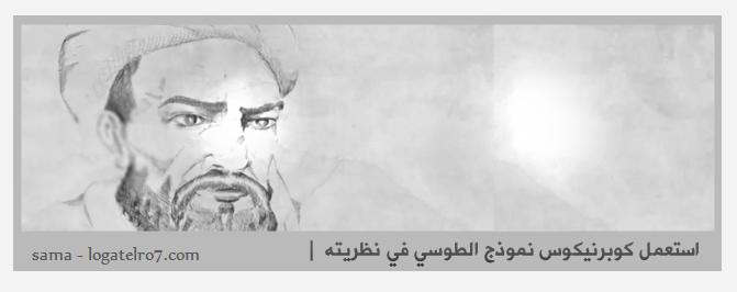 تأملات الفـلك الإسلامي 75_11377697089.png