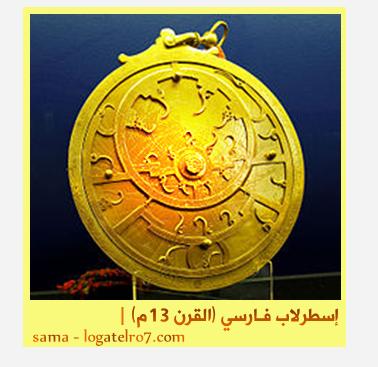 تأملات الفـلك الإسلامي 75_11377697415.png