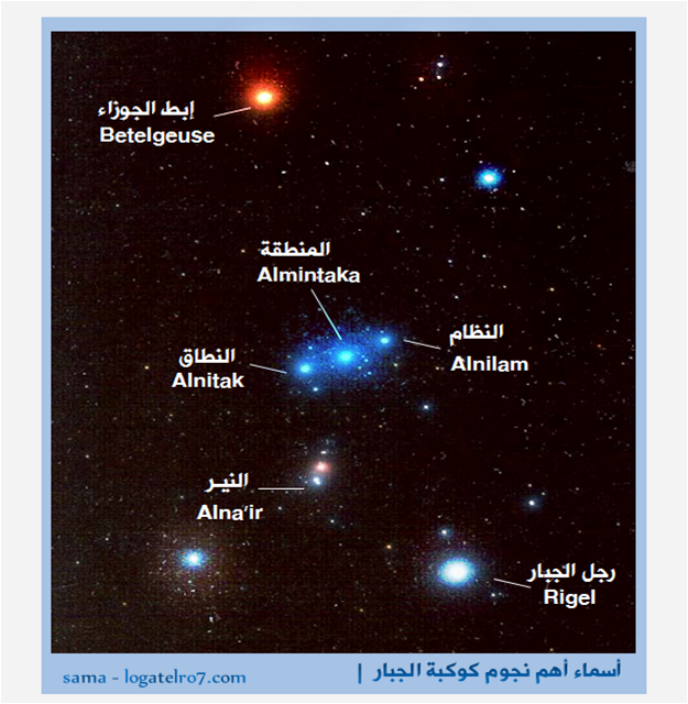 تأملات الفـلك الإسلامي 75_21377697089.png