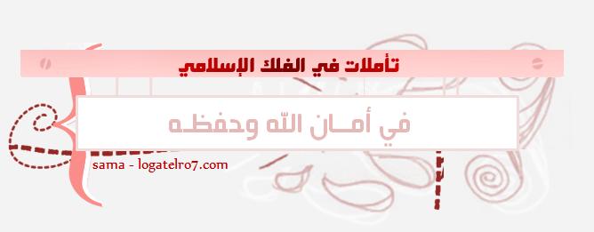 تأملات الفـلك الإسلامي 75_21377697415.png